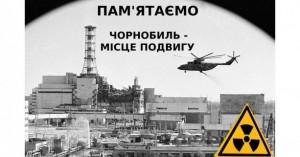 Соцзахист Чорнобиль
