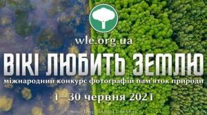 Wiki-Loves-Earth-Ukraine-2021-800x445